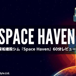 『SPACE HAVEN』レビュー!話題の「宇宙船開発シム」を60分でどれくらい出来るかやってみた!!