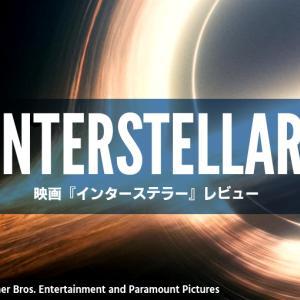 映画『インターステラー』:必ず戻ると約束した、父と娘の物語。