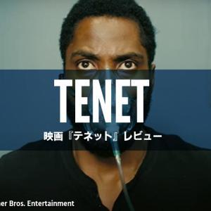 映画『TENET / テネット』:時間の流れに逆らい、未来を救え!!