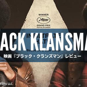 映画『ブラック・クランズマン』:黒か白か。嘘のような本当のお話。