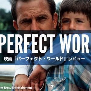 映画『パーフェクト・ワールド』:父を憎んだ男と、父を知らない少年のお話。