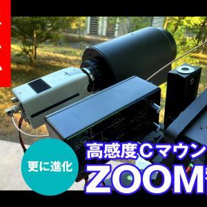 バージョンアップした高感度Cマウントカメラズーム観望システムの動画をYoutubeに掲載しました。