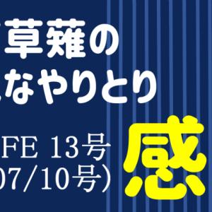 TV LIFE 2020年 13号(7/10号) 宮下草薙の不毛なやりとり 感想