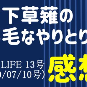 TV LIFE 宮下草薙の不毛なやりとり 感想 リンク集
