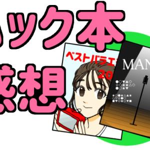 OWARAI Bros. Vol.2 EXIT 35ページ総力特集 感想 ~本っていいよね。兼近さんの本楽しみにしています。~