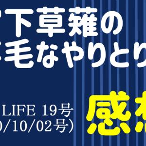 TV LIFE 2020年 19号 (10/2号) 宮下草薙の不毛なやりとり 感想