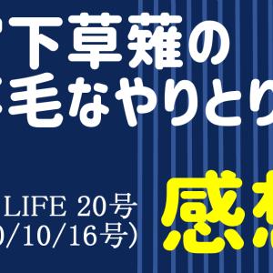 TV LIFE 2020年 20号(10/16号) 宮下草薙の不毛なやりとり 感想