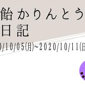 黒飴かりんとうの日記 2020/10/05(月)~2020/10/11(日)