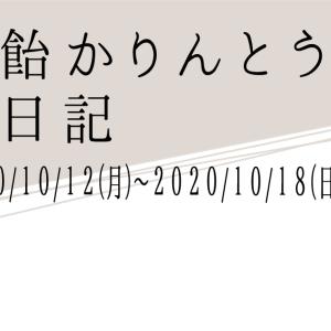 黒飴かりんとうの日記 2020/10/12(月)〜2020/10/18(日)