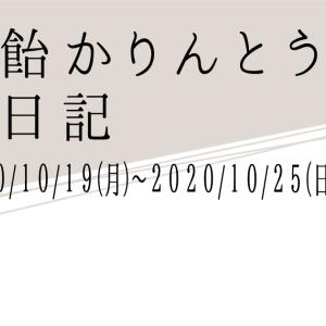 黒飴かりんとうの日記 2020/10/19(月)~2020/10/25(日)