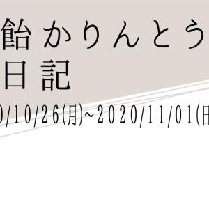 黒飴かりんとうの日記 2020/10/26(月)~2020/11/01(日)