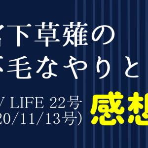TV LIFE 2020年 22号(11/13号) 宮下草薙の不毛なやりとり 感想