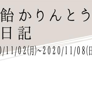 黒飴かりんとうの日記 2020/11/2(月)~2020/11/8(日)