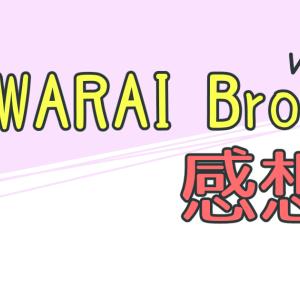 OWARAI Bros. Vol.2 ~「知ってる!」と「知らなかった!」のバランスがちょうどいい。芸人さんの意外な関係が分かるムック~