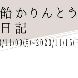 黒飴かりんとうの日記 2020/11/9(日)~2020/11/15(日)