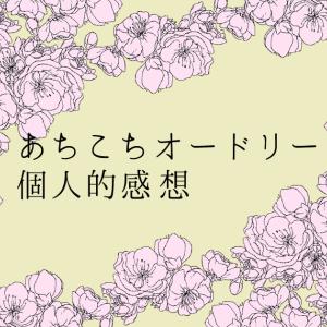あちこちオードリー(ゲスト:東京03、かが屋) 個人的感想
