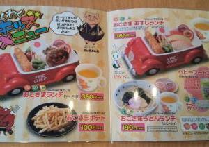 【子どもは無料!】惣菜・サラダバーがある料理店 どん亭 ☆ リーズナブルで美味しい