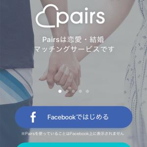 【マッチングアプリ紹介編】Pairs (ペアーズ)はこんなアプリです