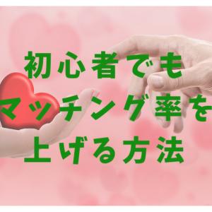 始めたばかりの人がマッチング率を上げる方法【恋活•婚活アプリ】