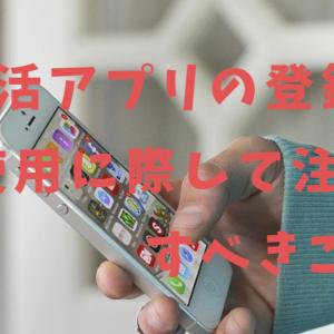【知らなきゃ損】恋活アプリの登録•使用での注意点【不具合?】