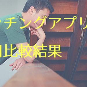 【おすすめ】マッチングアプリの使用比較結果【恋活】