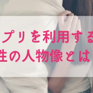 【恋活】アプリを利用する女性の人物像とは?【性格•傾向】