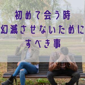 【ネット恋愛】初デート!会う時幻滅させないためにすべき事