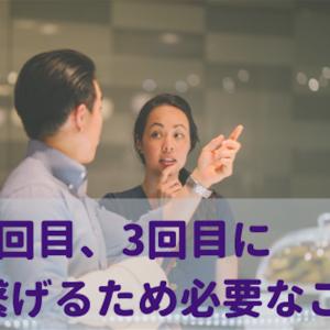【マッチングアプリ】2回目、3回目に繋げるため必要なこと【デート】