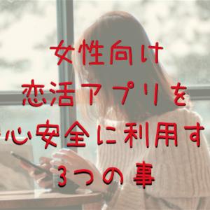 【女性向け】恋活アプリを安心安全に使うために必要な3つの事