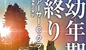 【名著歴訪】アーサー・C・クラーク『幼年期の終り』