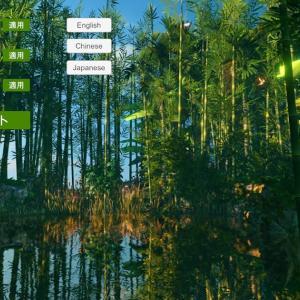 3Dモデルで美しい自然の風景を作ったり、箱庭感覚で自由に配置できる『FlowScape』(フロウスケープ)