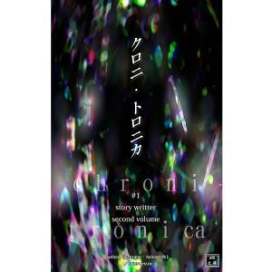 新刊電子書籍『クロニトロニカ #1』の下巻がAmazonキンドルストアにて販売が開始されました