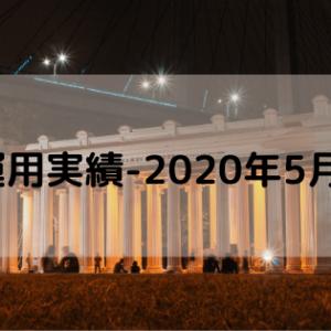 運用実績-2020年5月-