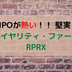 IPOが熱い!! 堅実 ロイヤリティ・ファーマ RPRX