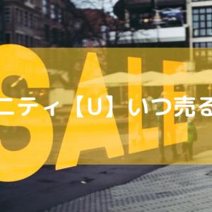 ユニティ【U】いつ売る?