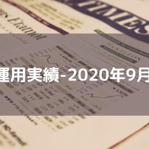 運用実績-2020年9月-