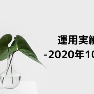 運用実績-2020年10月-