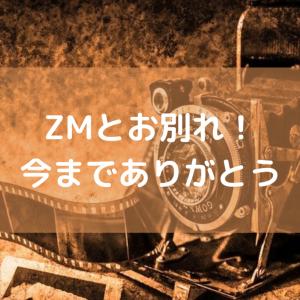 ZMとお別れ!今までありがとう