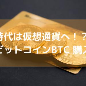 時代は仮想通貨へ!? ビットコインBTC 購入