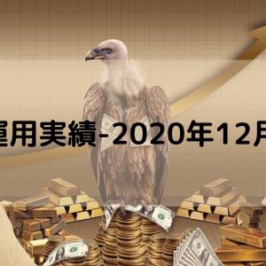 運用実績-2021年1月-