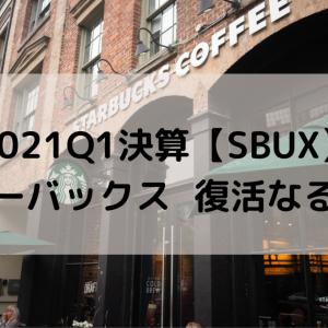 2021Q1決算【SBUX】スターバックス  復活なるか?