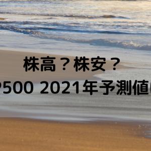 株高?株安? S&P500 2021年予測値は?