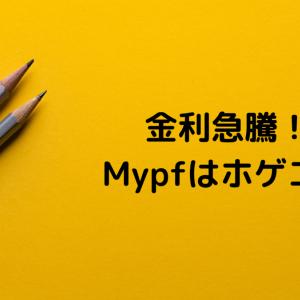 金利急騰!!Mypfはホゲエエ!