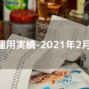 運用実績-2021年2月-