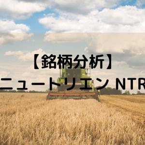 【銘柄分析】ニュートリエン NTR