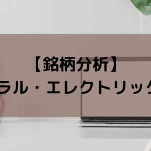 【銘柄分析】ゼネラル・エレクトリック GE