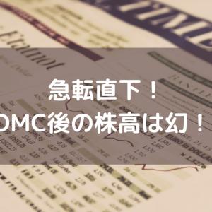 急転直下!FOMC後の株高は幻!?