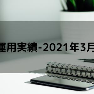 運用実績-2021年3月-