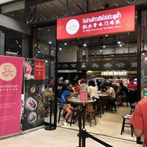 バンコク~ピンクのカオマンガイの新店舗に行ってきた