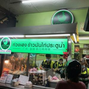 バンコク~緑のカオマンガイ「クワンヘン」へ行ってきた